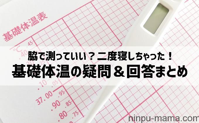 タイミング 測る 基礎 体温 基礎体温は時間によって変化するの?|女性の健康 「ジネコ」