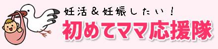 妊活・妊娠ブログ~初めてママ応援隊