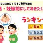 【妊娠してからでは遅い】妊活・妊娠前に夫婦でしておきたい準備ベスト3