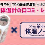 【妊活おすすめ】基礎体温計の口コミ!ルナルナにデータ転送で妊娠成功